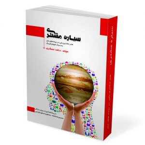 کتاب سیاره مشتری - هنر مشتری یابی در بیمه های عمر