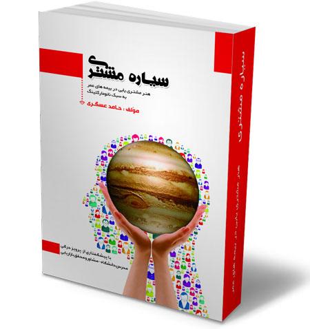 کتاب سیاره مشتری؛ هنر مشتری یابی در بیمه های عمر - به قلم حامد عسگری