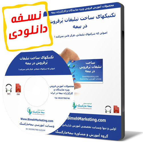 تکنیکهای ساخت تبلیغات پُرفروش در بیمه (نسخه دانلودی)