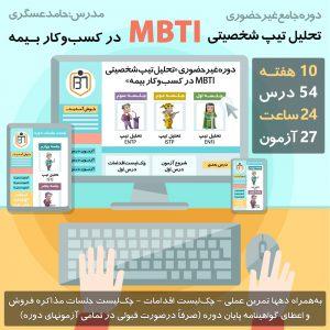 دوره تحلیل MBTI در کسب و کار بیمه