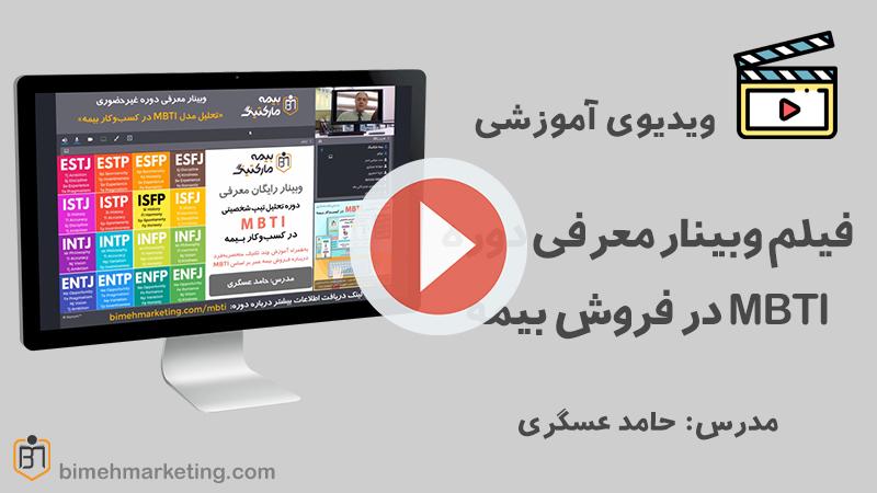 فیلم وبینار معرفی دوره MBTI در فروش بیمه
