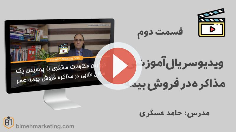 ویدیوسریال آموزشی مذاکره فروش بیمه مارکتینگ