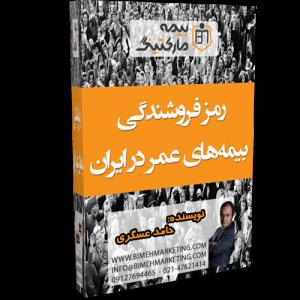 کتاب رمز فروشندگی بیمه های عمر در ایران - نویسنده: حامد عسگری - بیمه مارکتینگ
